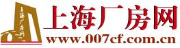上海厂房网|www.007cf.com.cn上海厂房出租|上海厂房|厂房出租|上海厂房出租出售|厂房招商|上海仓库出租|厂房网