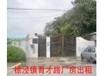 青浦徐泾镇厂房出租