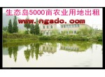 崇明县生态岛5000亩农业用地出租(部分可商用开发)