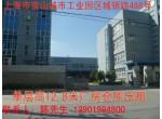 宝山城市工业园区城银路单层12.8米厂房出租