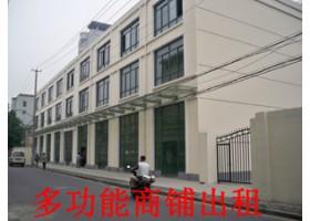 杨浦区商务办公楼、酒店、商铺、厂房出租