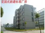 上海市工业区标准厂房出售出租