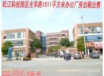 松江小昆山工业区1511平方厂房出租出售