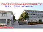 江苏启东标准厂房出租