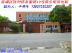 青浦区厂房商业用房出租