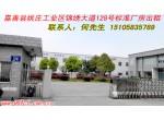嘉善县姚庄工业区高档厂房写字楼租售