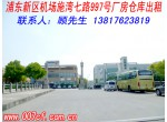 浦东机场标准厂房仓库办公楼出租