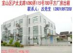宝山区沪太支路700平方仓库出租