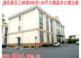 浦东新区三林路130平方精装办公楼出租