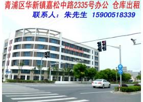 青浦办公、电商仓储出租