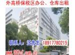 浦东外高桥保税区办公仓库出租