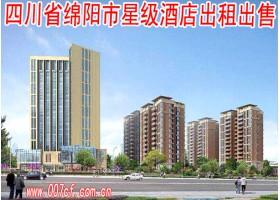 四川省绵阳市星级酒店出租出售