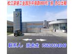 松江区泖港办公 标准厂房出租