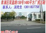 青浦区1480平方米标准厂房出租