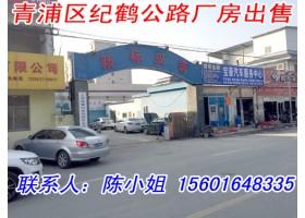 青浦区独门独院厂房出售