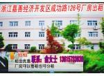 浙江嘉善经济开发区标准厂房出租