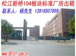 松江新桥104板块标准厂房出租