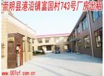 崇明县港沿镇标准厂房出租