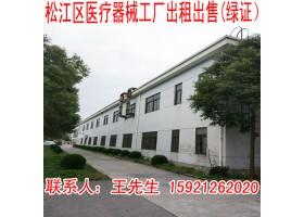 松江老城医疗器械公司工厂出租出售