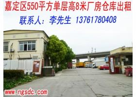 嘉定区550平方厂房仓库出租