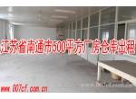江苏南通500平方米标准厂房仓库出租