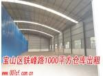 宝山区铁峰路600平方仓库出租