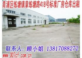 青浦区标准厂房仓库出租