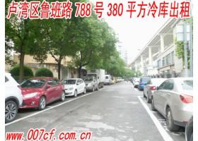 卢湾区380平方冷库+仓库出租