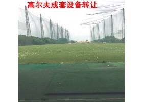 高尔夫成套设备转让