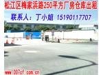 松江万达附近250平方厂房仓库出租