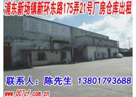 浦东新4200平方标准厂房仓库出租