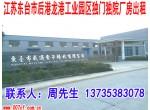 江苏省东台市独门独院厂房出租
