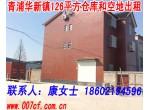 青浦区126平方仓库和空地出租