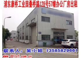 浦东康桥工业区标准办公厂房出租
