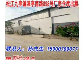 松江九亭380平方厂房仓库出租