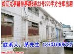 松江区270平方仓库出租