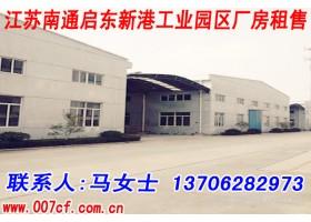启东新港工业园区厂房出租、出售