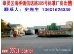 奉贤南桥独门独院厂房出售或寻求合作伙伴