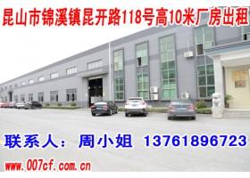 昆山市标准高10米单层厂房出租