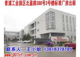 青浦工业园区厂房出租