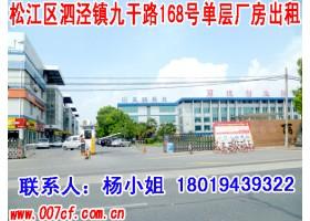 松江区800平方厂房出租
