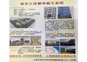 浦东宣秋路129—139号厂房办公出租