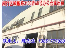 闵行莘庄工业区办公仓库出租