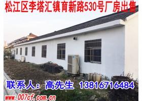 出售上海松江李塔汇厂房