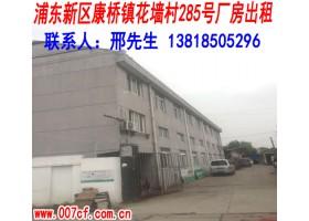 浦东康桥标准厂房出租
