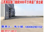 江苏海安5000平方独门独院单层厂房出租