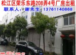 松江104地块558平方厂房出租