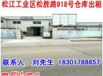 松江工业区800平方单层仓库出租