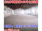 宝山区外环800平米仓库出租