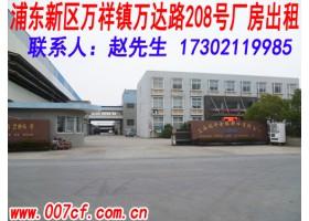 浦东万祥标准厂房仓库出租